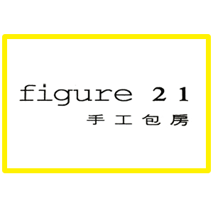 Figure21 手工包房